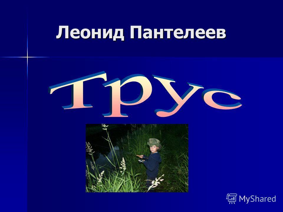 Леонид Пантелеев Леонид Пантелеев