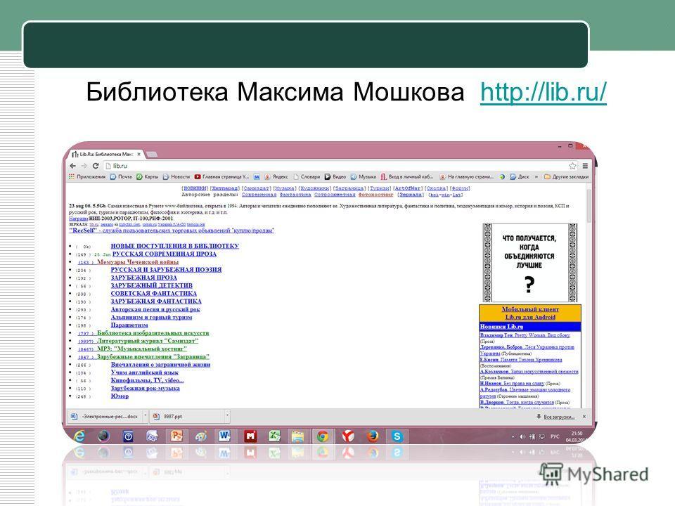 Библиотека Максима Мошкова http://lib.ru/http://lib.ru/