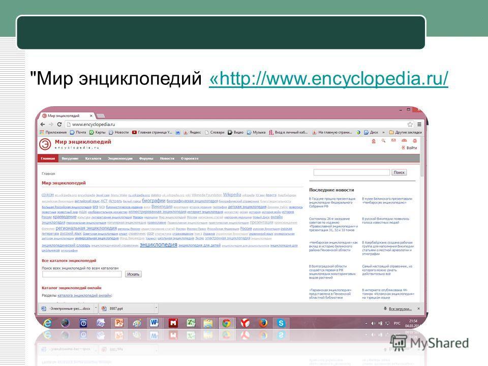Мир энциклопедий «http://www.encyclopedia.ru/ «http://www.encyclopedia.ru/