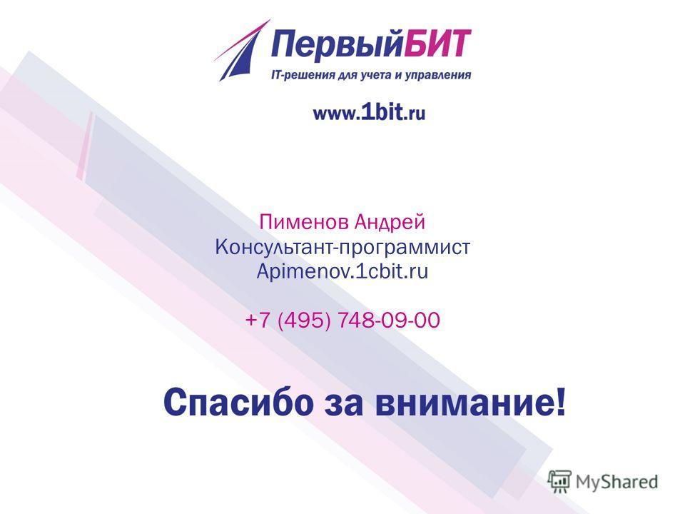 Пименов Андрей Консультант-программист Apimenov.1cbit.ru +7 (495) 748-09-00