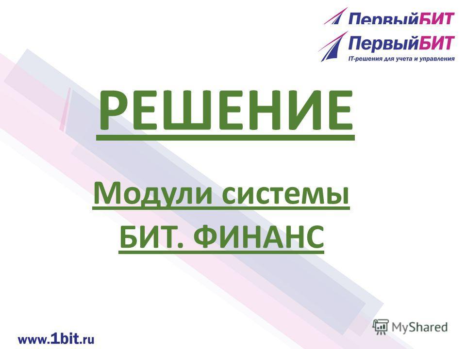 РЕШЕНИЕ Модули системы БИТ. ФИНАНС