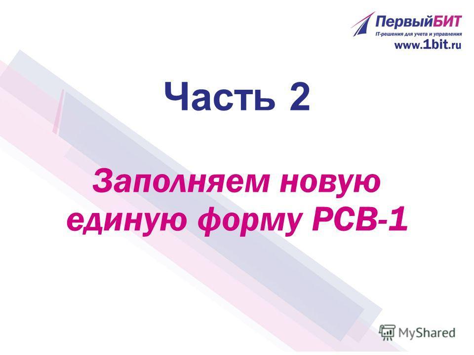 Часть 2 Заполняем новую единую форму РСВ-1