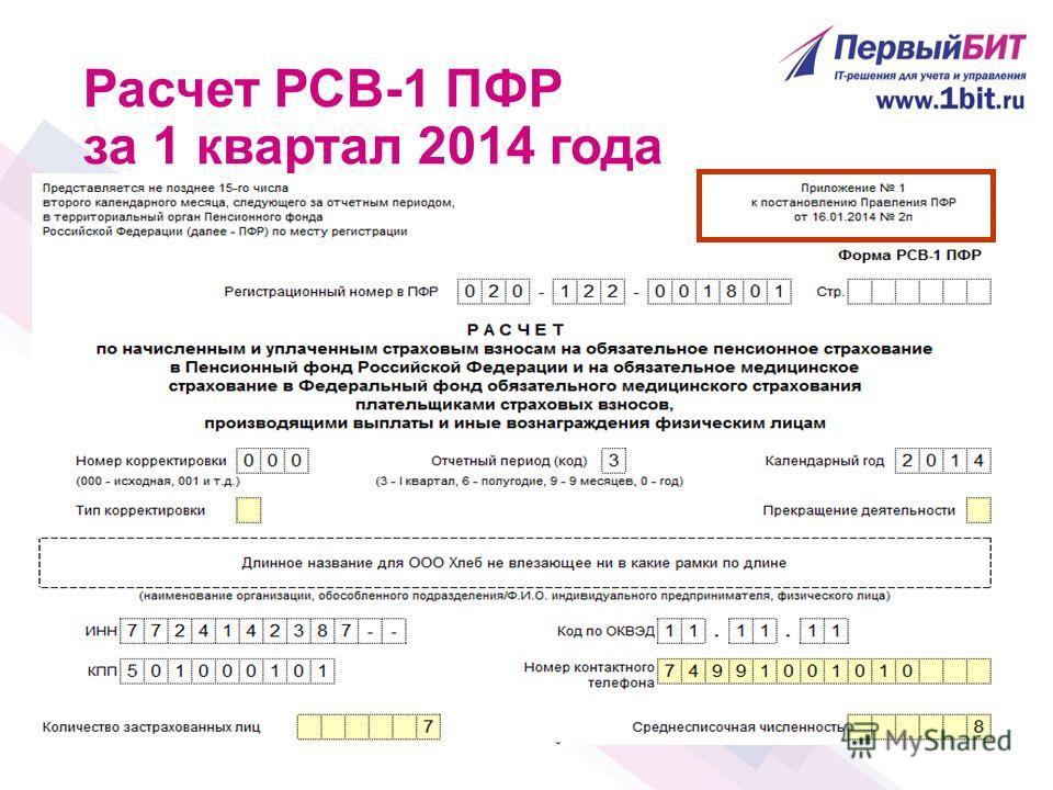 БЛАНК ФОРМА РСВ-1 ПФР В 2015 ГОДУ СКАЧАТЬ БЕСПЛАТНО