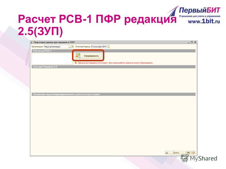 Расчет РСВ-1 ПФР редакция 2.5(ЗУП)