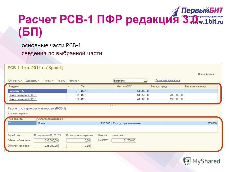 основные части РСВ-1 сведения по выбранной части