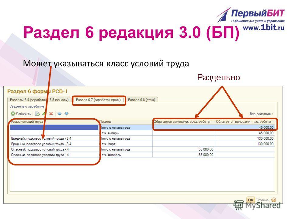 Раздел 6 редакция 3.0 (БП) Может указываться класс условий труда Раздельно