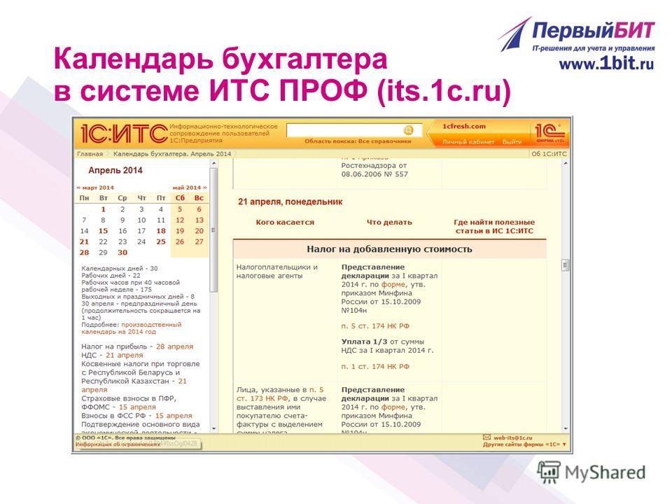 Календарь бухгалтера в системе ИТС ПРОФ (its.1c.ru)