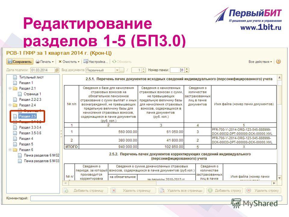 Редактирование разделов 1-5 (БП3.0)