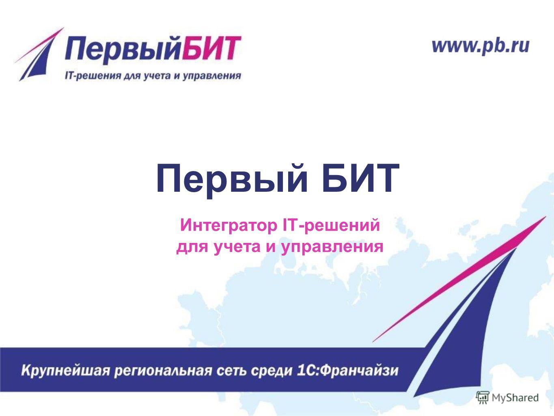 Первый БИТ Интегратор IT-решений для учета и управления