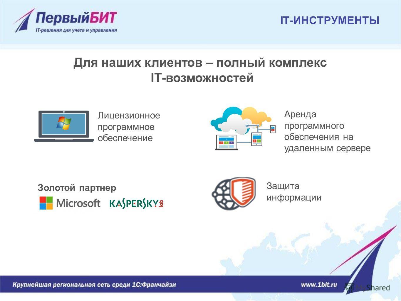 IT-ИНСТРУМЕНТЫ Для наших клиентов – полный комплекс IT-возможностей Аренда программного обеспечения на удаленным сервере Лицензионное программное обеспечение Золотой партнер Защита информации