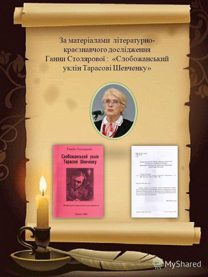 За матеріалами літературно- краєзнавчого дослідження Ганни Столярової : «Слобожанський уклін Тарасові Шевченку»