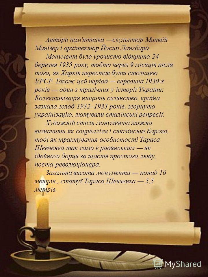 Автори пам'ятника скульптор Матвій Манізер і архітектор Йосип Лангбард. Монумент було урочисто відкрито 24 березня 1935 року, тобто через 9 місяців після того, як Харків перестав бути столицею УРСР. Також цей період середина 1930-х років один з трагі