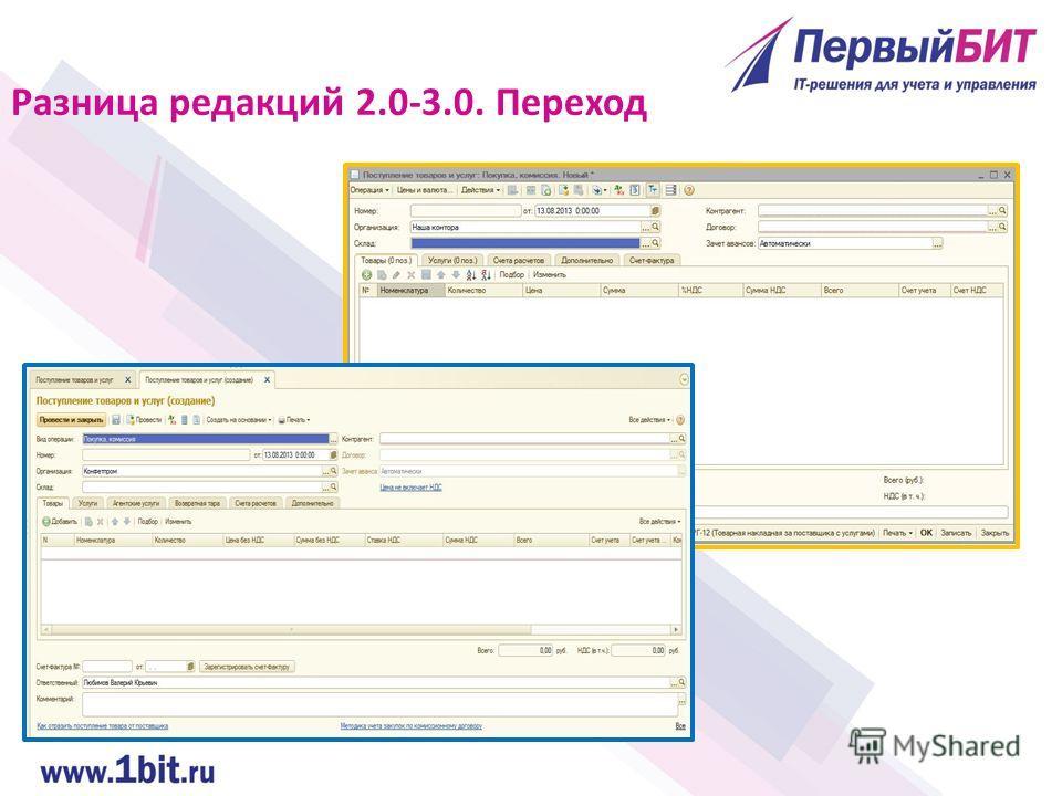 Разница редакций 2.0-3.0. Переход
