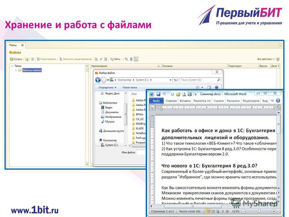 Хранение и работа с файлами