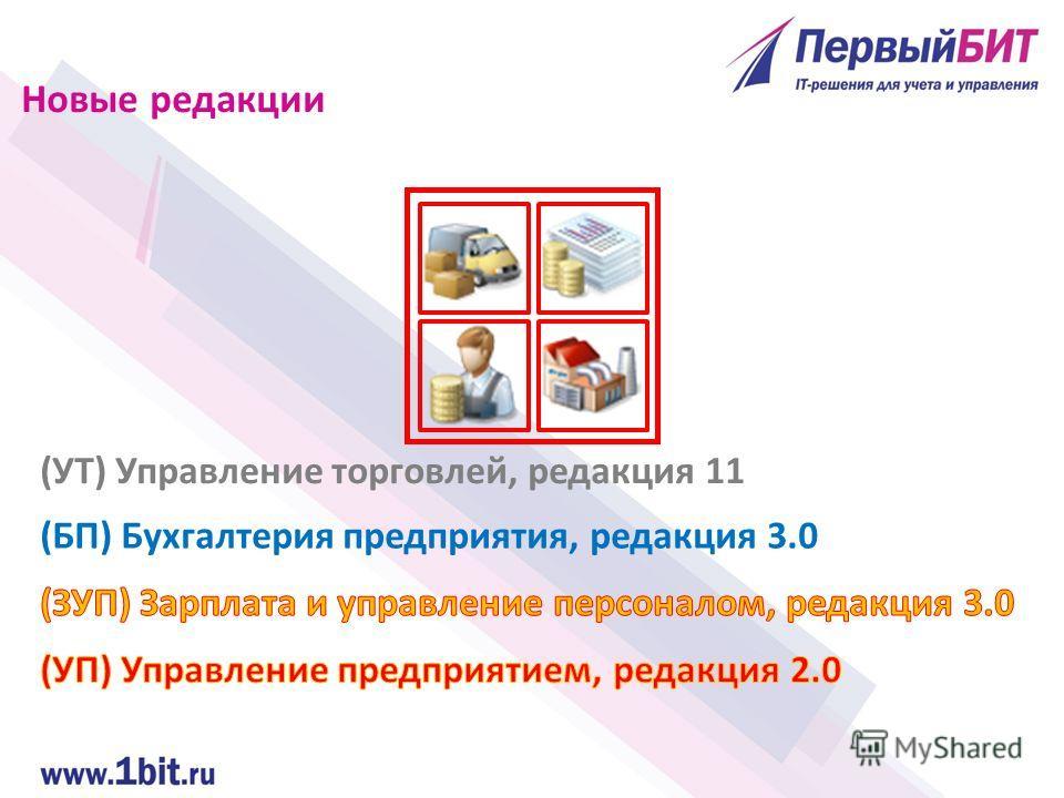 Новые редакции (УТ) Управление торговлей, редакция 11 (БП) Бухгалтерия предприятия, редакция 3.0