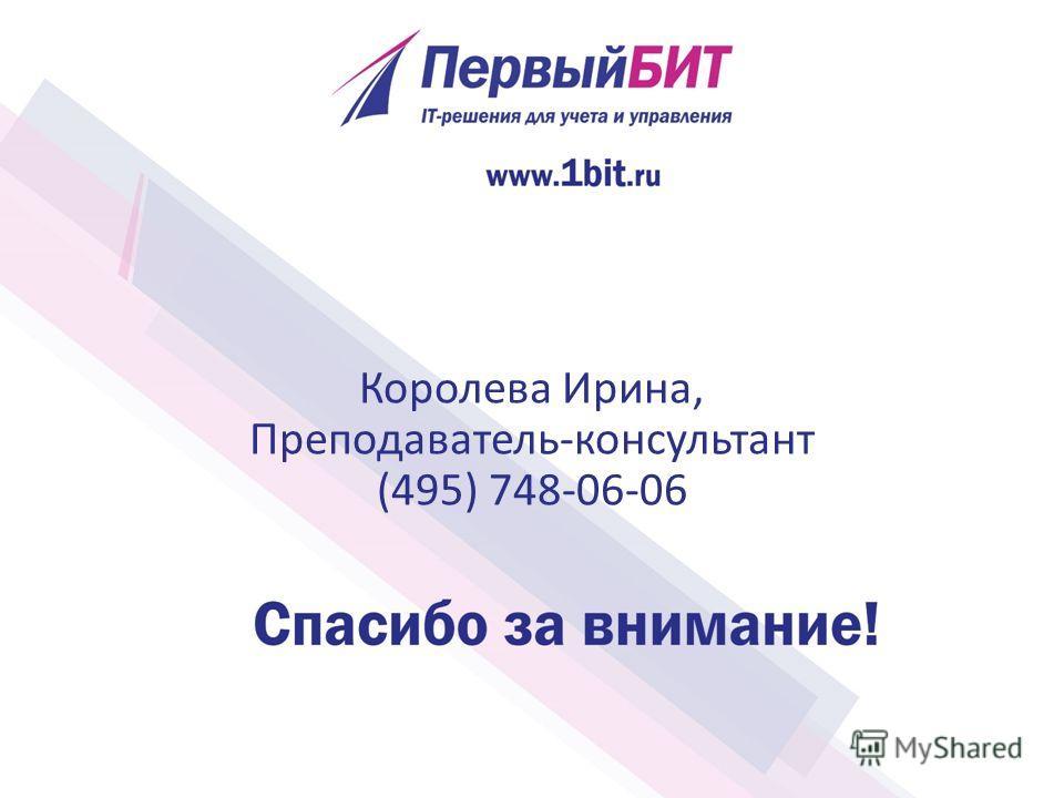Королева Ирина, Преподаватель-консультант (495) 748-06-06