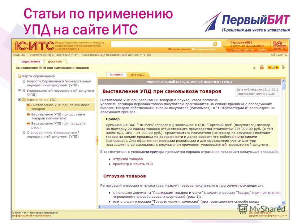 Статьи по применению УПД на сайте ИТС