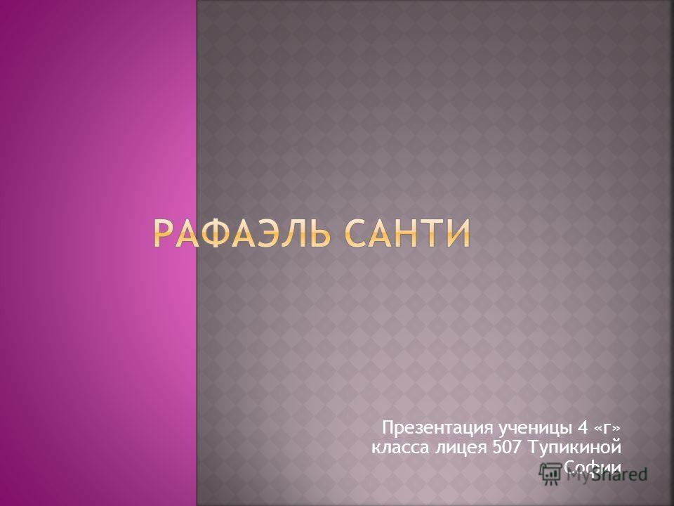 Презентация ученицы 4 «г» класса лицея 507 Тупикиной Софии