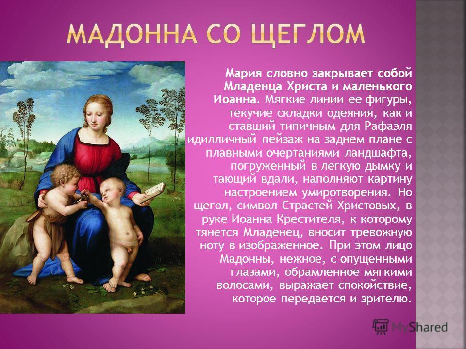 Мария словно закрывает собой Младенца Христа и маленького Иоанна. Мягкие линии ее фигуры, текучие складки одеяния, как и ставший типичным для Рафаэля идилличный пейзаж на заднем плане с плавными очертаниями ландшафта, погруженный в легкую дымку и таю