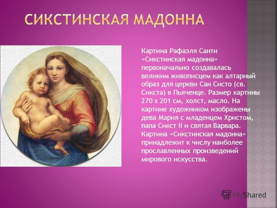 rafael-i-opisanie-ego-kartini-sikstinskaya-madonna