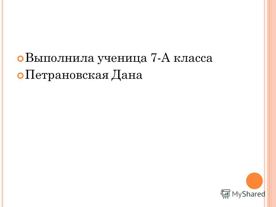 Выполнила ученица 7-А класса Петрановская Дана