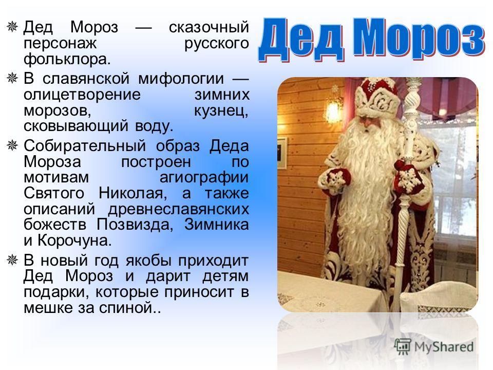 трать время сгероями славянской мифологии нового года реальную стоимость легко