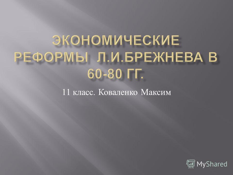 11 класс. Коваленко Максим