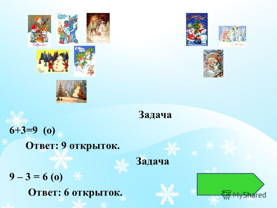 4+3=7 (з.) Ответ: 7 зайчиков. Задача 5+3=8 (ф.) Ответ: 8 фонариков.