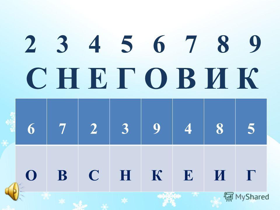 6 7 2 3 9 8 5 5 + 1 8 - 1 3 - 1 2 + 1 10 - 1 3 + 1 9 - 1 4 + 1 4
