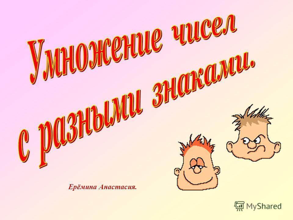 Ерёмина Анастасия.