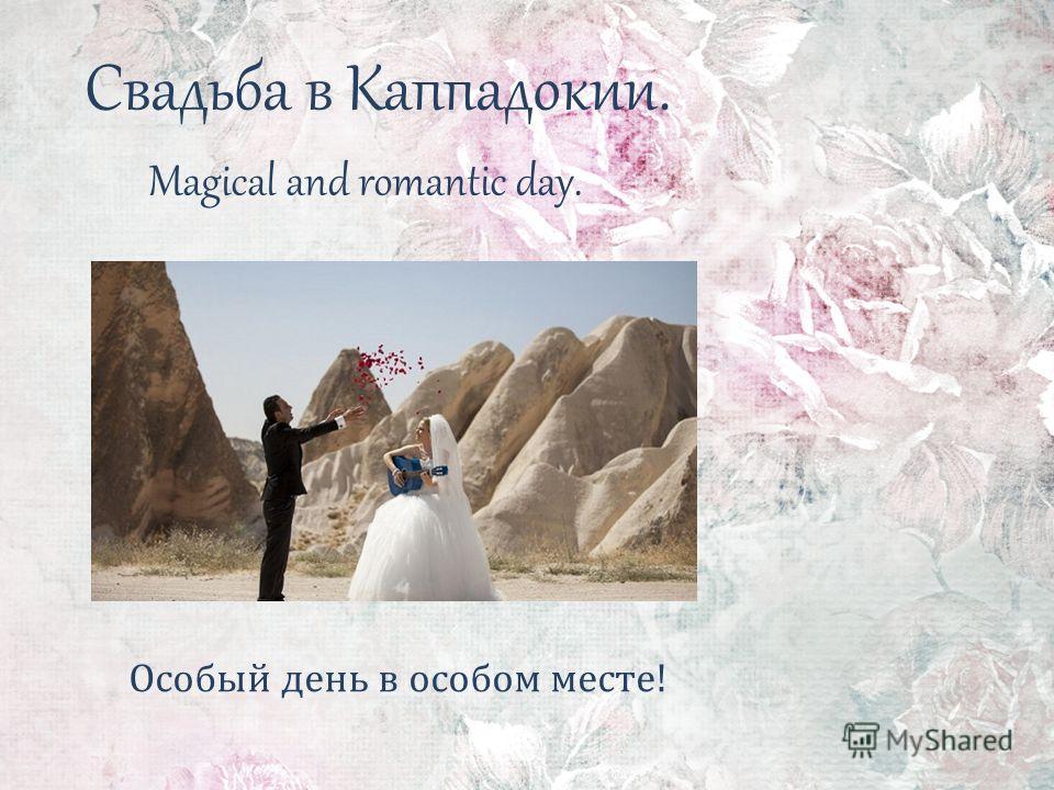 Свадьба в Каппадокии. Magical and romantic day. Особый день в особом месте!