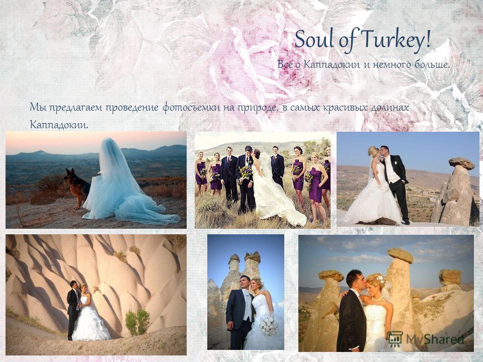 Soul of Turkey! Все о Каппадокии и немного больше. Мы предлагаем проведение фотосъемки на природе, в самых красивых долинах Каппадокии.