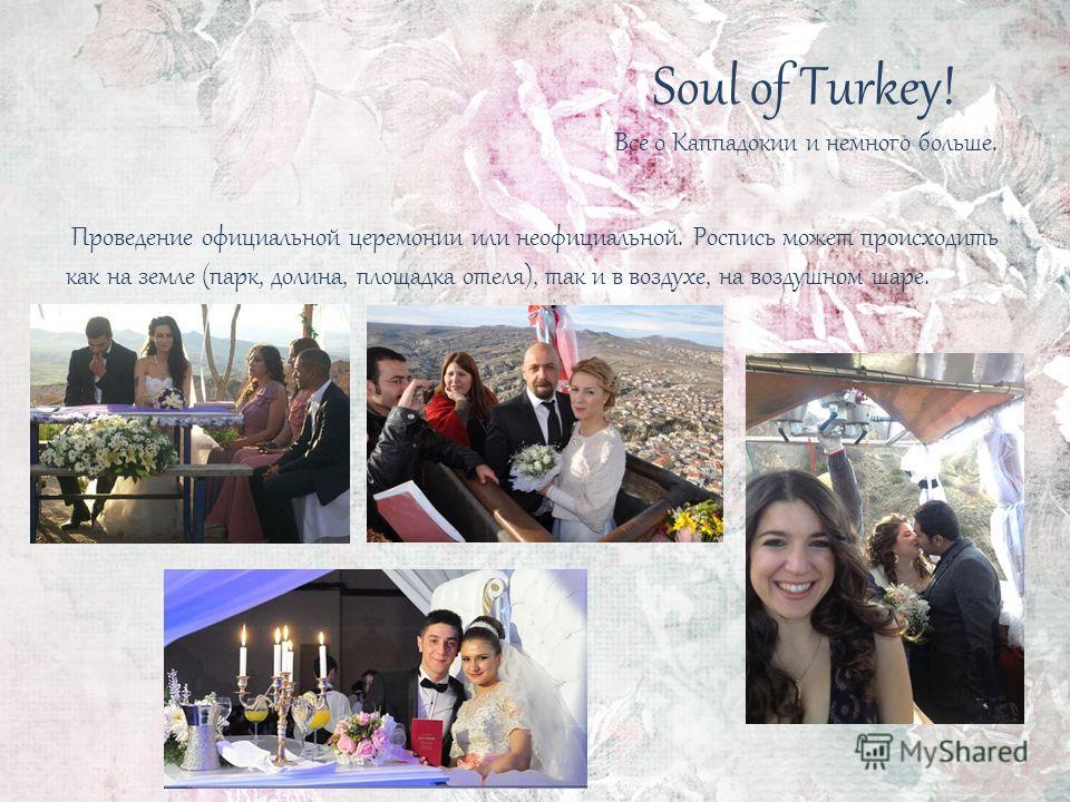 Soul of Turkey! Все о Каппадокии и немного больше. Проведение официальной церемонии или неофициальной. Роспись может происходить как на земле (парк, долина, площадка отеля), так и в воздухе, на воздушном шаре.