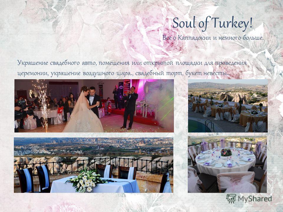 Soul of Turkey! Все о Каппадокии и немного больше. Украшение свадебного авто, помещения или открытой площадки для проведения церемонии, украшение воздушного шара., свадебный торт, букет невесты…