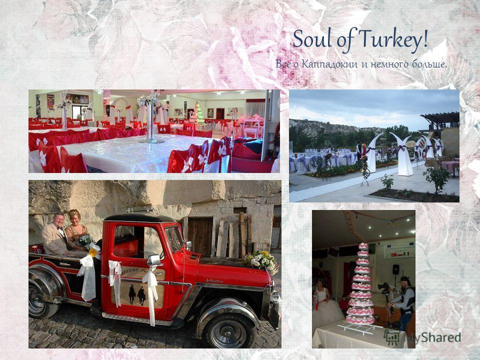 Soul of Turkey! Все о Каппадокии и немного больше.