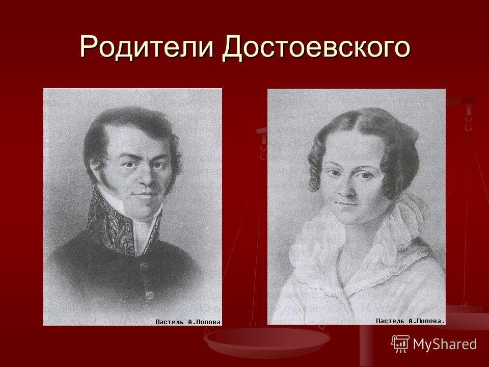 Родители Достоевского