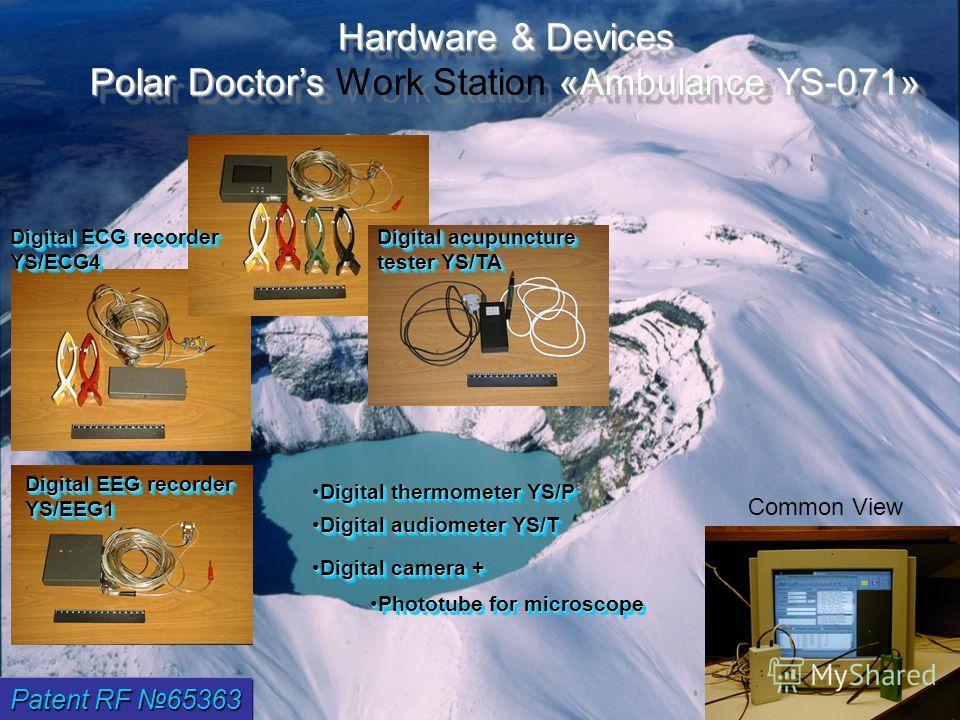 Patent RF 65363 Digital ECG recorder YS/ECG4 Digital EEG recorder YS/EEG1 Digital acupuncture tester YS/TA Digital thermometer YS/PDigital thermometer YS/P Digital audiometer YS/TDigital audiometer YS/T Digital camera +Digital camera + Phototube for