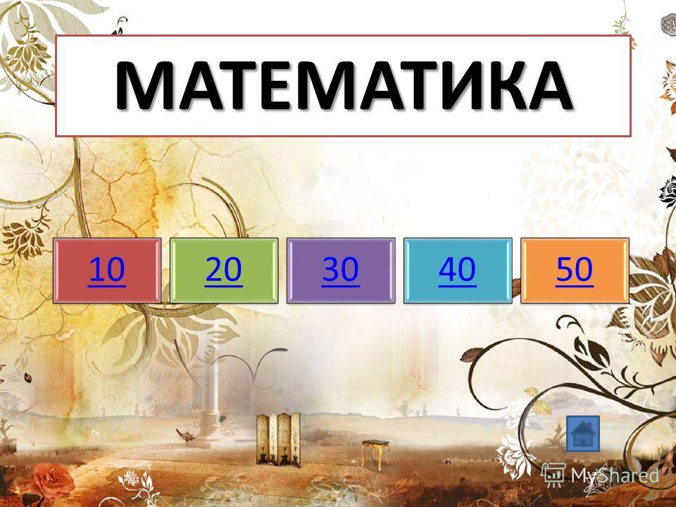 МАТЕМАТИКА 1020304050