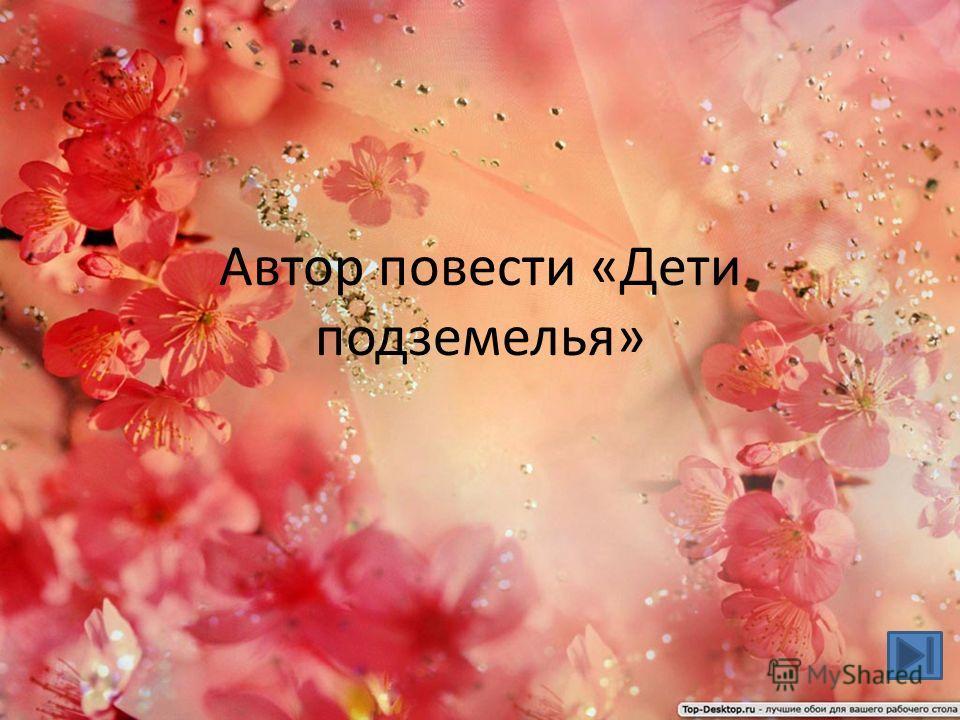 Автор повести «Дети подземелья»