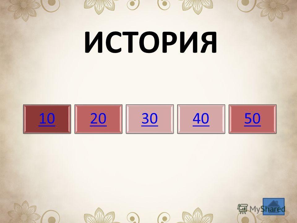 ИСТОРИЯ 1020304050