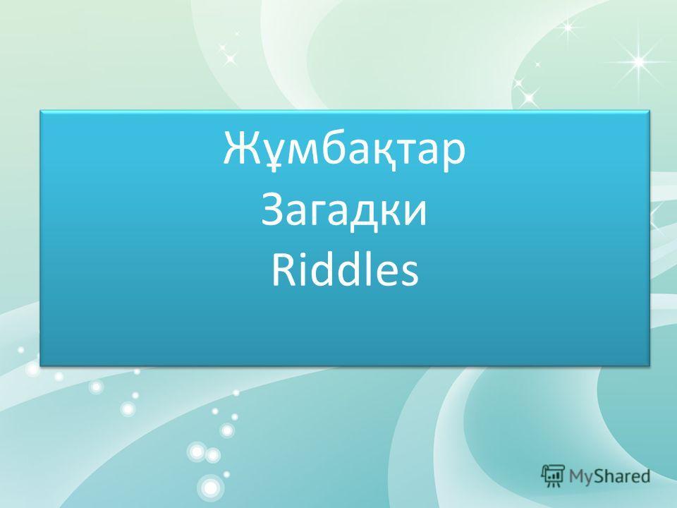 Жұмбақтар Загадки Riddles