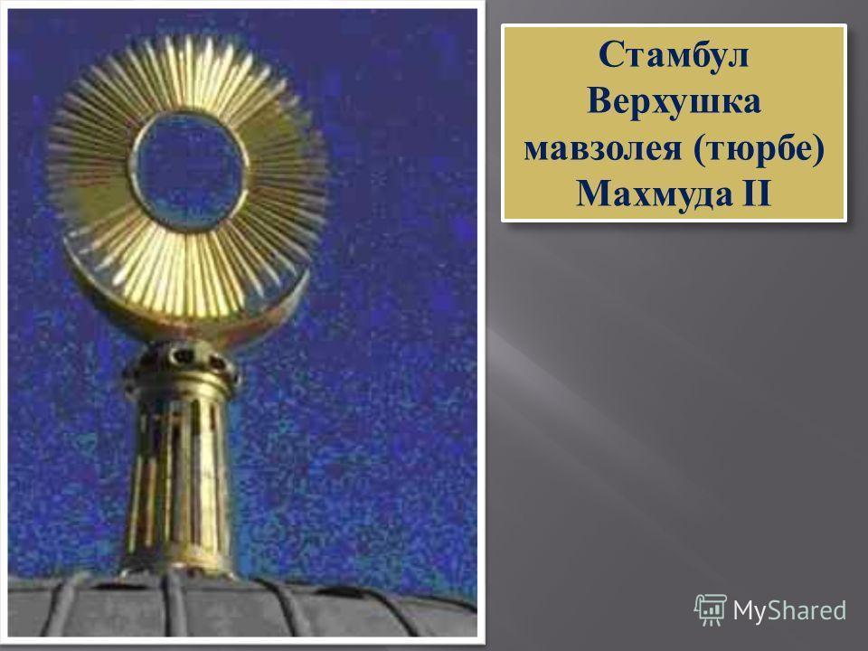 Стамбул Верхушка мавзолея (тюрбе) Махмуда II Стамбул Верхушка мавзолея (тюрбе) Махмуда II