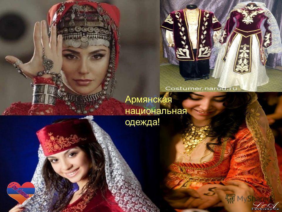 Армянская национальная одежда!