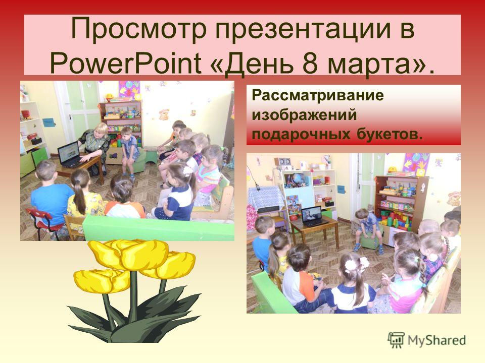 Просмотр презентации в PowerPoint «День 8 марта». Рассматривание изображений подарочных букетов.