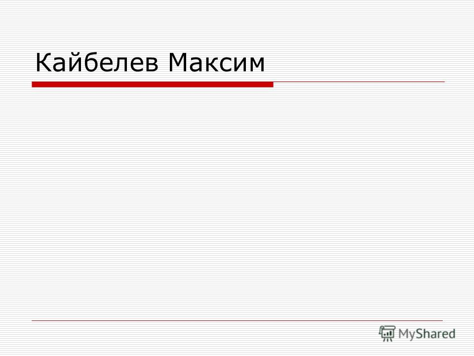 Кайбелев Максим