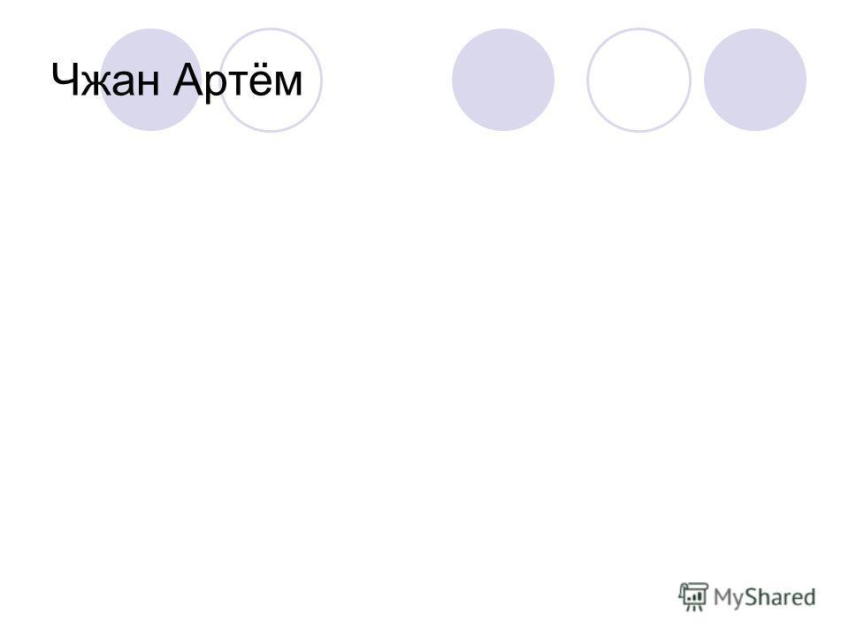 Чжан Артём