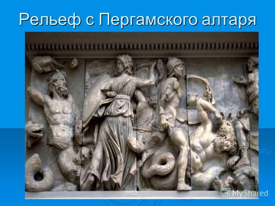 Рельеф с Пергамского алтаря