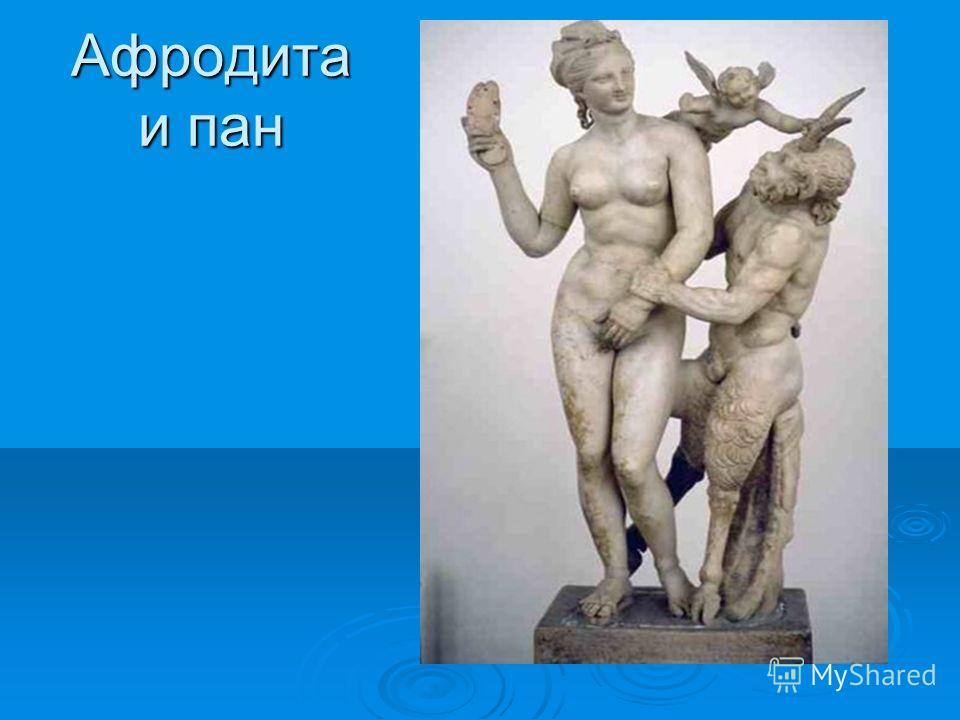 Афродита и пан