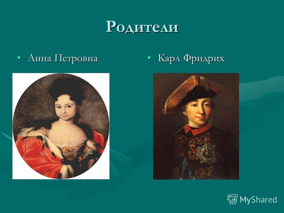 Родители Анна ПетровнаАнна ПетровнаКарл Фридрих