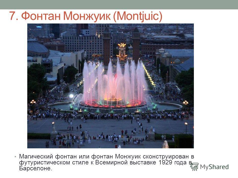 7. Фонтан Монжуик (Montjuic) Магический фонтан или фонтан Монжуик сконструирован в футуристическом стиле к Всемирной выставке 1929 года в Барселоне.